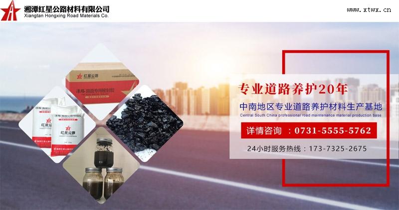 湘潭红星公路材料有限公司