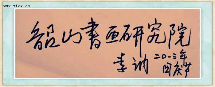 韶山市书画研究院-网站