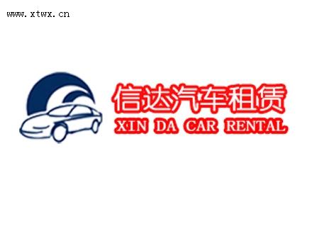 湘潭信达租车公司